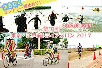 【エントリー〆】「第7回 東京・江戸前トライアスロン 2017」のエントリーがまもなく締めきり!