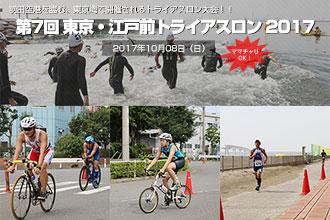 【ママチャリOK】「第7回 東京・江戸前トライアスロン 2017」が絶賛エントリーを受付け中!