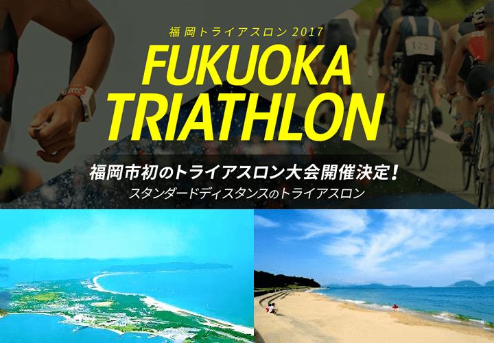 福岡トライアスロン大会