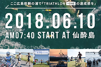 「せとうち 福山-鞆の浦トライアスロン2018」エントリー実施中!!