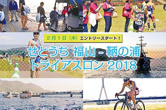 【エントリー】「せとうち 福山-鞆の浦トライアスロン2018」のエントリーが2月1日からスタート!