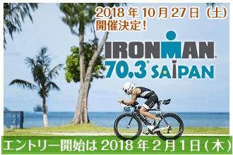 【IM】「2018アイアンマン70.3サイパン」が10月27日に開催決定! アイアンマン70.3世界選手権参加資格を30名に付与!