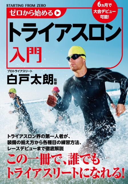 intro_to_triathlon.jpg