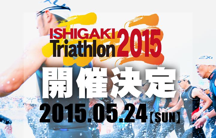 ishigaki2015.png