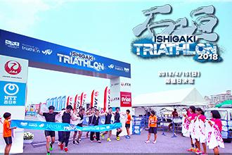 【沖縄】「石垣島トライアスロン2018」が4月15日に開催決定! ツアー付きエントリーも販売スタート!