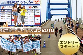 【2018エントリー】「石垣島トライアスロン2018」が12/1からエントリースタート!