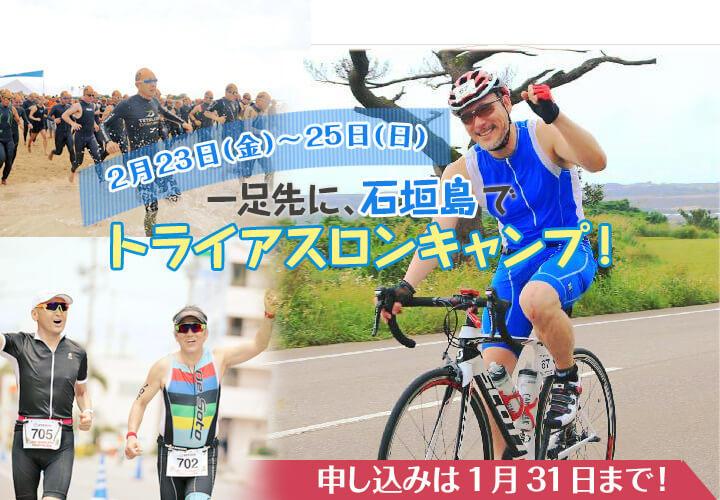 ishigakijima_camp2018.jpg