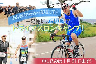 一足先に、石垣島でトライアスロンキャンプ!2月23日(金)~25日(日) <申し込みは1月31日まで!>