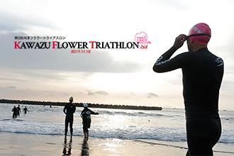 【11/12開催】「河津フラワートライアスロン」の公式サイトがオープン!!