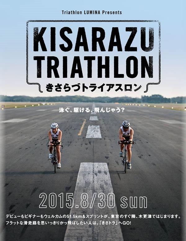 kisarazu2015.jpg