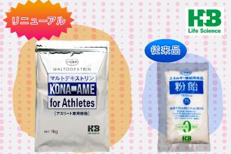 【補給】アスリート専用「粉飴 マルトデキストリン」がパッケージをリニューアルして新発売!!