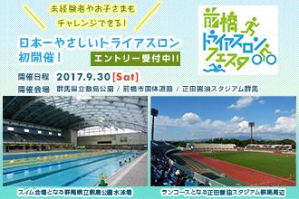 【日本一やさしい大会】前橋トライアスロンフェスタ開催決定! エントリーもスタート!
