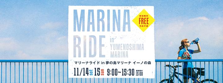 marina_ride.png
