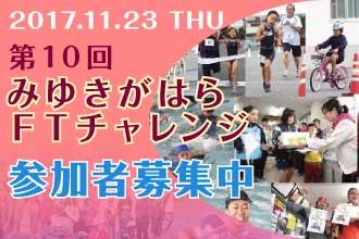 【チャレンジ大会】「第10回みゆきがはらFT(ファーストライアスロン)チャレンジ」が参加者を募集中!