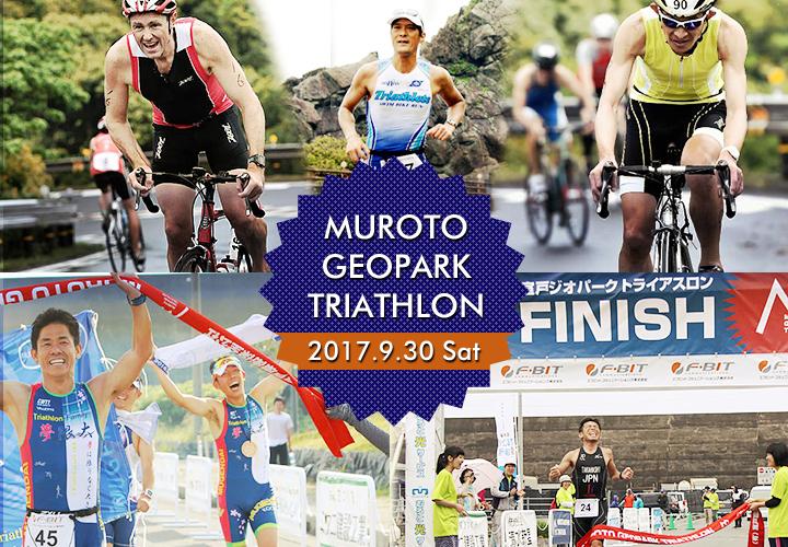 muroto2017_entry.jpg