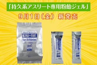 【補給・新発売】「持久系アスリート専用粉飴ジェル」が50kcalと100kcalの2種類で新発売!