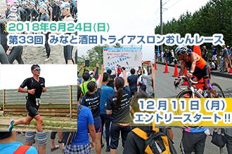 【エントリー】「第33回みなと酒田トライアスロンおしんレース(6/24)」のエントリーが12月11日からスタート!