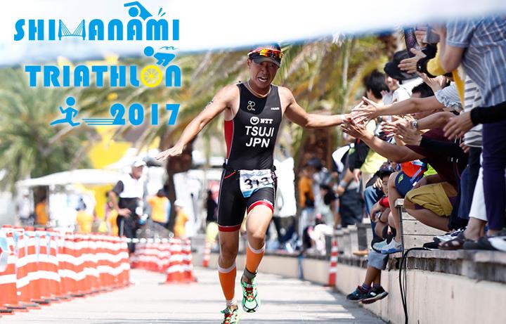 shimanami2017.png