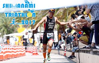 【エントリー受付中】「しまなみ海道トライアスロン大会in尾道2017」が今年も開催!