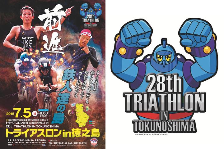 tokunoshima2015.jpg