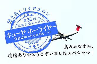 【動画】「第30回記念2017トライアスロンIN徳之島」の大会動画が配信スタート