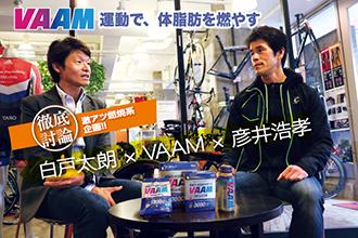 【話題】『るるぶFREEトライアスロンへ行こう! 2017』のVAAM企画に納得するトライアスリートが多数!!
