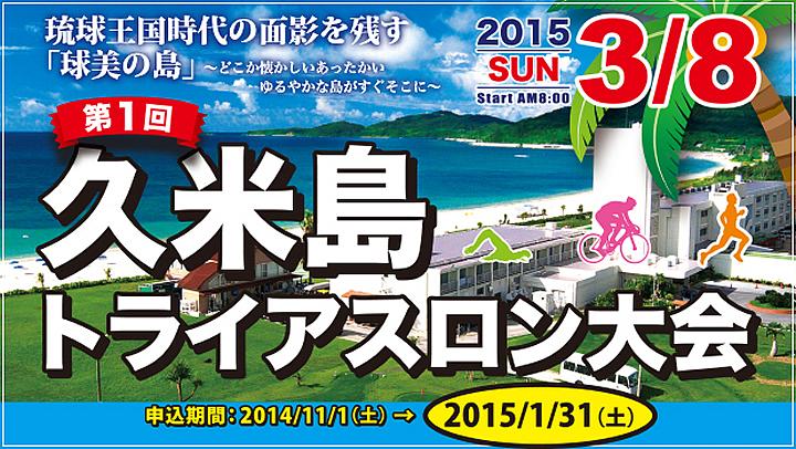第1回久米島トライアスロン